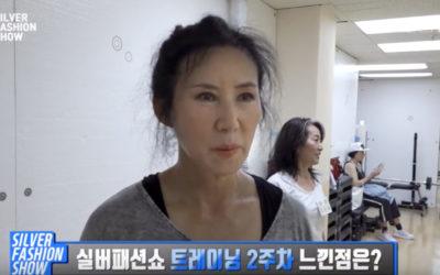 제1회 실버패션쇼 트레이닝 DAY2 영상 (인터뷰)