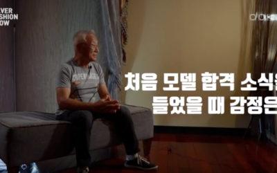 제1회 실버패션쇼 모델 인터뷰 영상