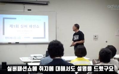제1회 실버패션쇼 오리엔테이션 영상